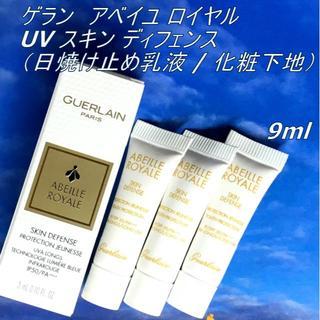 ゲラン(GUERLAIN)の新作★9ml ゲラン アベイユ ロイヤル UV スキン ディフェンス(化粧下地)
