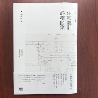住宅設計詳細図集 珠玉のディテ-ル満載(科学/技術)