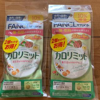 ファンケル(FANCL)のカロリミット(ダイエット食品)