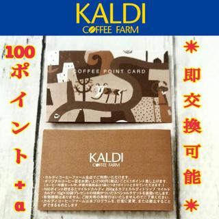 KALDI - ✴︎即交換可能✴︎ 100ポイント+α分 カルディ コーヒーポイントカード