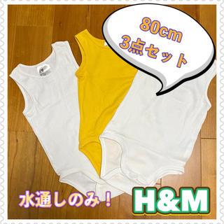 H&M - 【水通しのみ!/80cm】H&M 肌着ロンパース 3点 おまとめ セット