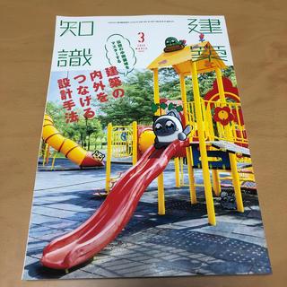 建築知識 2020年 03月号〜05号(専門誌)