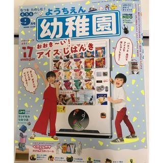 ショウガクカン(小学館)の幼稚園 9月号 付録なし(絵本/児童書)