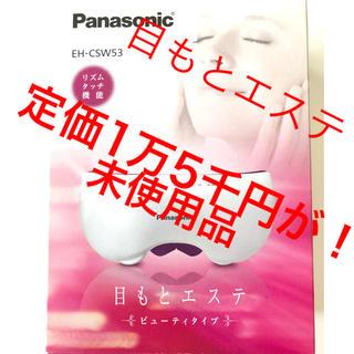 Panasonic - 目もとエステ ビューティタイプ