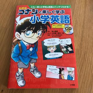 ショウガクカン(小学館)の名探偵コナンと楽しく学ぶ小学英語 これ一冊で小学校の英語がバッチリわかる!(語学/参考書)