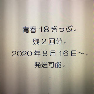 ジェイアール(JR)の値下げ 青春18きっぷ(鉄道乗車券)