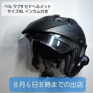 ベル マグ9セナヘルメット&インカム付き