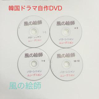 韓国ドラマ DVD「風の絵師」(韓国/アジア映画)