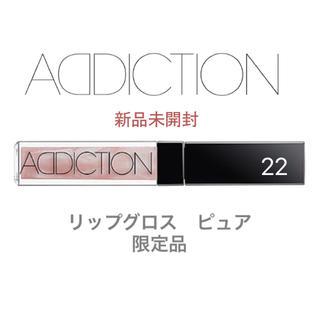 アディクション(ADDICTION)のアディクション  限定リップグロス 22(リップグロス)