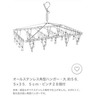 MUJI (無印良品) - 無印 ステンレス ハンガー 大 muji 洗濯 物干し フック フレーム アルミ