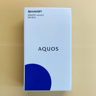 アクオス(AQUOS)のAQUOS sense3 SH-M12 新品未開封(スマートフォン本体)
