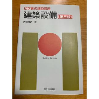 建築設備 第三版(科学/技術)