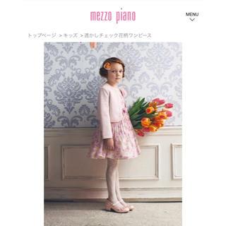 mezzo piano - メゾピアノ ワンピース 120 透かしチェック花柄ワンピース