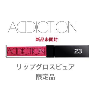 アディクション(ADDICTION)のアディクション  限定リップグロス 23(リップグロス)