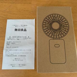 ムジルシリョウヒン(MUJI (無印良品))の無印 充電式ハンディファン(扇風機)