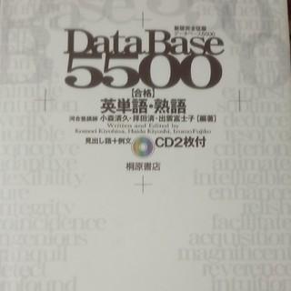 デ-タベ-ス5500合格英単語・熟語 新版完全征服