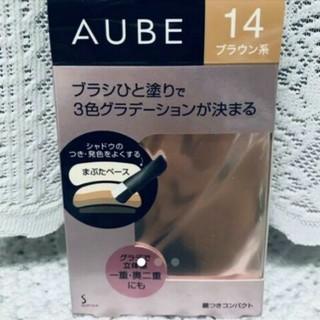オーブクチュール(AUBE couture)のオーブ ブラシひと塗りシャドウN 14 ブラウン系(アイシャドウ)