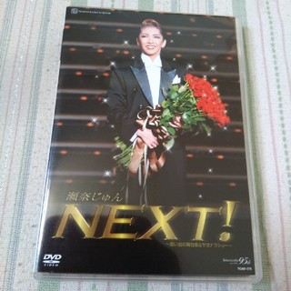 瀬奈じゅん 宝塚 サヨナラショー NEXT DVD