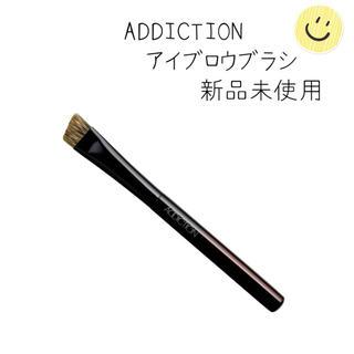 アディクション(ADDICTION)のアディクション  アイブロウ ブラシ ♡ 新品 人気コスメ 送料込み(ブラシ・チップ)