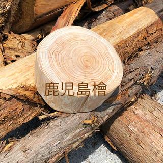 鹿児島檜 薪割り台(テーブル/チェア)