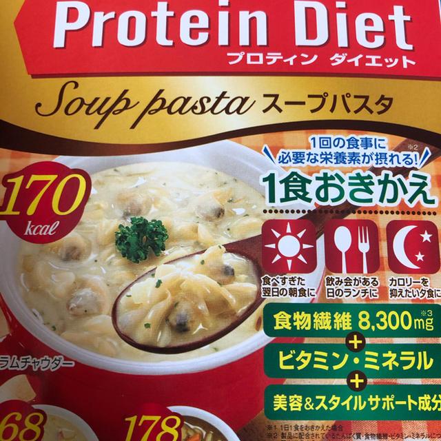 DHC(ディーエイチシー)のDHC プロテインダイエット スープパスタ1週間分7袋 コスメ/美容のダイエット(ダイエット食品)の商品写真