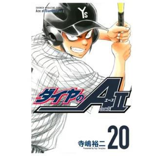 講談社 - ダイヤのA act2  20巻