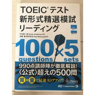 TOEIC 新形式精選模試 リーディング
