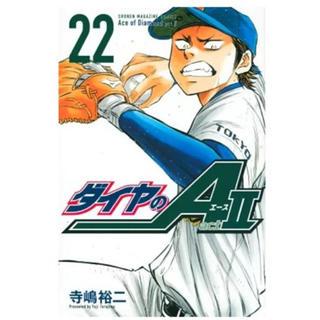 講談社 - ダイヤのA act2  22巻