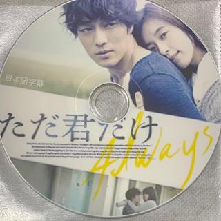 ただ君だけ DVD 映画 (韓国/アジア映画)