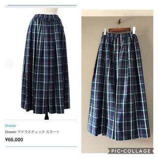 Drawer - 美品 Drawerドゥロワー 完売マドラスチェックロングスカート