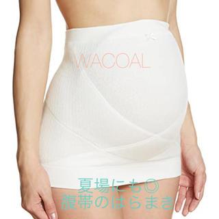 ワコール(Wacoal)のWacoal ワコール  マタニティ 妊婦帯はらまき M-Lサイズ MPR486(マタニティウェア)