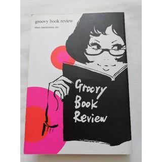 groovy book reviw(文芸)
