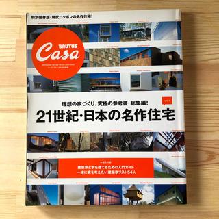 casa BRUTUS 21世紀・日本の名作住宅(科学/技術)