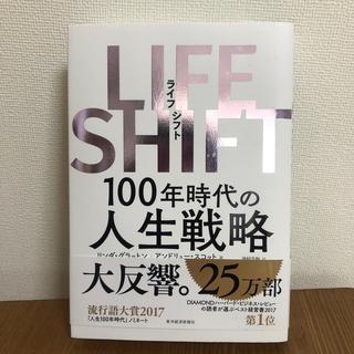 LIFE SHIFT 100年時代の人生戦略 ライフシフト