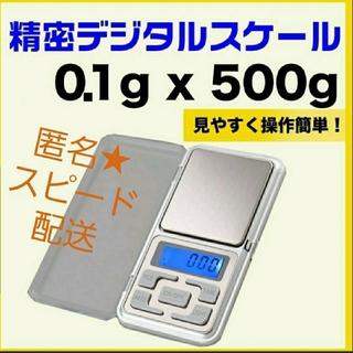 匿名配送便利0.1g単位500g計れる計量器秤はかりデジタルミニキッチンスケール