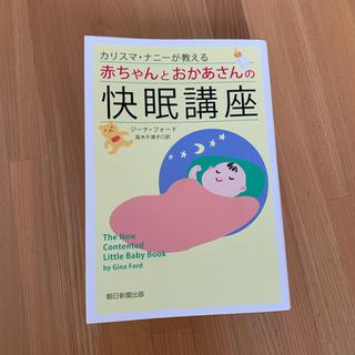 カリスマ・ナニ-が教える赤ちゃんとおかあさんの快眠講座(結婚/出産/子育て)