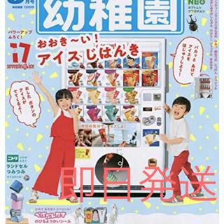 ※即日発送※ 幼稚園 2020年 9月号(絵本/児童書)