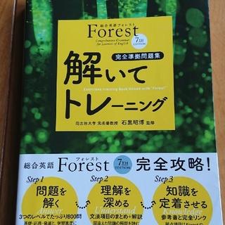 総合英語Forest 7TH EDITION解いてトレ-ニング 完全準拠問題集