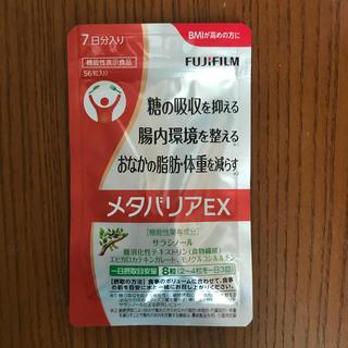 フジフイルム(富士フイルム)の富士フイルムメタバリアEX56粒(ダイエット食品)