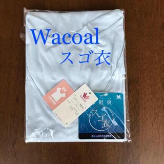 Wacoal - ワコールインナー☆スゴ衣1分袖 L