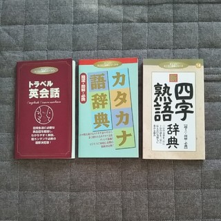 四字熟語辞典/カタカナ語辞典/トラベル英会話