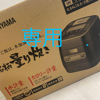 アイリスオーヤマ(アイリスオーヤマ)のアイリスオーヤマ炊飯器「新品」(炊飯器)