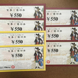 ミニレター☆リンガーハット 株主優待券 3850円分(レストラン/食事券)