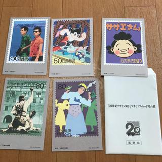 20世紀デザイン切手マキシマムカード用台紙 5枚セット(使用済み切手/官製はがき)