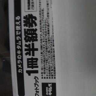 スタジオマリオ カメラのキタムラ(その他)