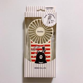 非売品【新品未開封】べべ ノベルティハンディファン