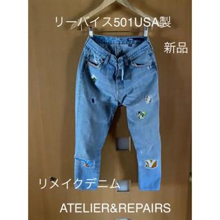 Levi's - 新品 ATELIER&REPAIRS リーバイス501 リメイク七分丈デニム