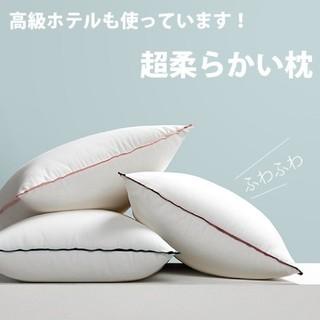 枕 まくら 快眠枕 ホテル仕様まくら ふわふわ 高級 睡眠(枕)
