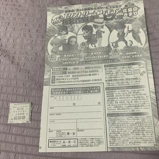 集英社 - 少年ジャンプ 鬼滅の刃 フィギュア応募券 ヒロアカ 投票応募