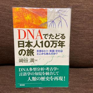 「DNAでたどる日本人10万年の旅 多様なヒト・言語・文化はどこから来たのか?」(科学/技術)